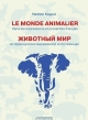 Le monde animalier dans les expressions et proverbes franсais. Животный мир во французских выражениях и пословицах